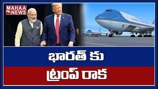 భారత్ కు బయలుదేరిన ట్రంప్: US President Donald Trump 2-days Visit To India   MAHAA NEWS