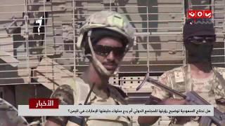 نشرة اخبار الثانية | 20 - 01 - 2019 | تقديم اسامة سلطان | يمن شباب