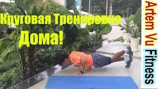Круговая Тренировка В Домашних Условиях / Great workout at home