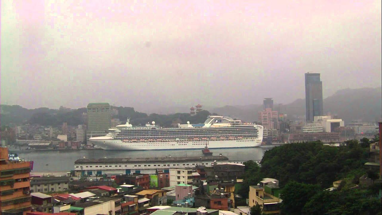 大船入港 基隆港 郵輪鑽石公主號 DIAMOND PRINCESS 停靠東三碼頭 - YouTube
