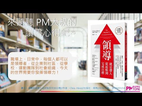 【PM讀書會】領導就是帶人從起點到完成目標(PPT影音版)