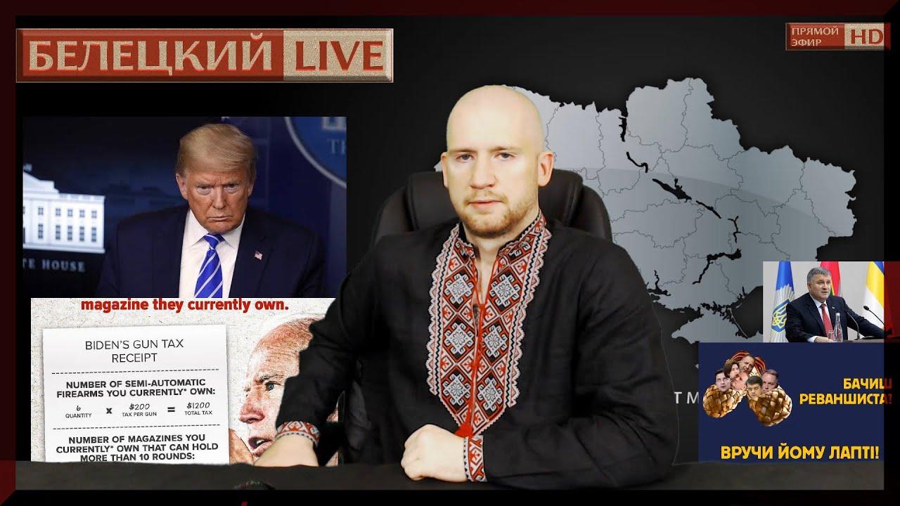 БЕЛЕЦКИЙ LIVE. Новости Украины и оппозиция РФ. Предвыборная кампания в США, Трамп и Байден