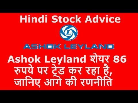 Ashok Leyland शेयर में ताज़ा अपडेट आई है, जानिए क्या करना चाहिए