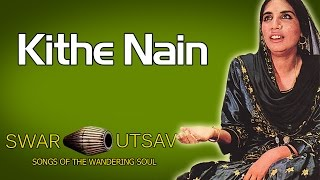 Kithe Nain | Songs of the Wandering Soul | Reshma (Album: Swar Utsav)
