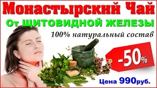 Монастырский чай  для щитовидной железы (Белорусский сбор) КУПИТЬ, ЗАКАЗАТЬ, ЦЕНА, ОТЗЫВЫ.