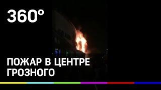 В центре Грозного горит торговый центр «Гранд Парк»