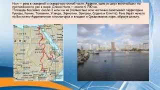 видео Реки мира - Презентация