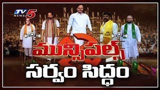 All Set for Municipal Elections in Telangana | Special Report | TV5