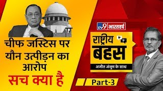 CJI Ranjan Gogoi पर Sexual Harassment का आरोप, Supreme Court की Aazadi पर खतरा? PART-3