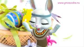 Поздравление с Пасхой 〷 Сегодня праздник светлый 〷 Поздравления от Зайки Домашней Хозяйки