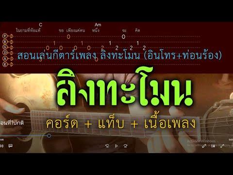 สอนเล่นกีตาร์เพลง ลิงทะโมน (อินโทร+ท่อนร้อง) คอร์ด+แท็บ+เนื้อร้อง