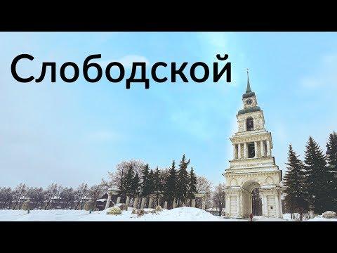 Слободской || Чешский городок на Вятке
