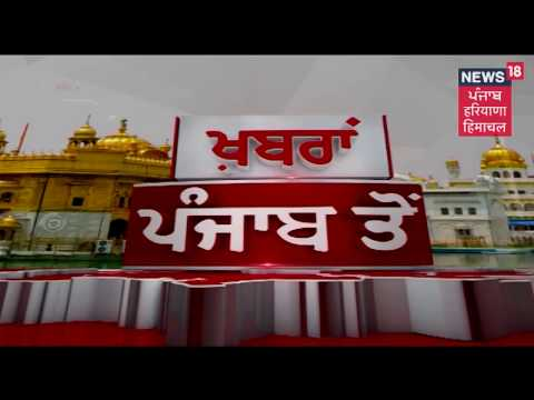 ਪੰਜਾਬ ਦੀ ਸਬਤੋਂ ਤਾਜ਼ਾ ਖ਼ਬਰਾਂ | PUNJAB NEWS | SEPTEMBER 05, 2018
