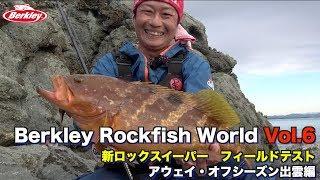 新ロックスイーパー アウェイ・オフシーズン出雲キジハタ編 Berkley Rockfish World Vol.6