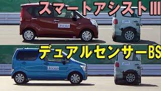 【新型ムーヴ vs 新型ワゴンR】自動ブレーキ ライバル対決!