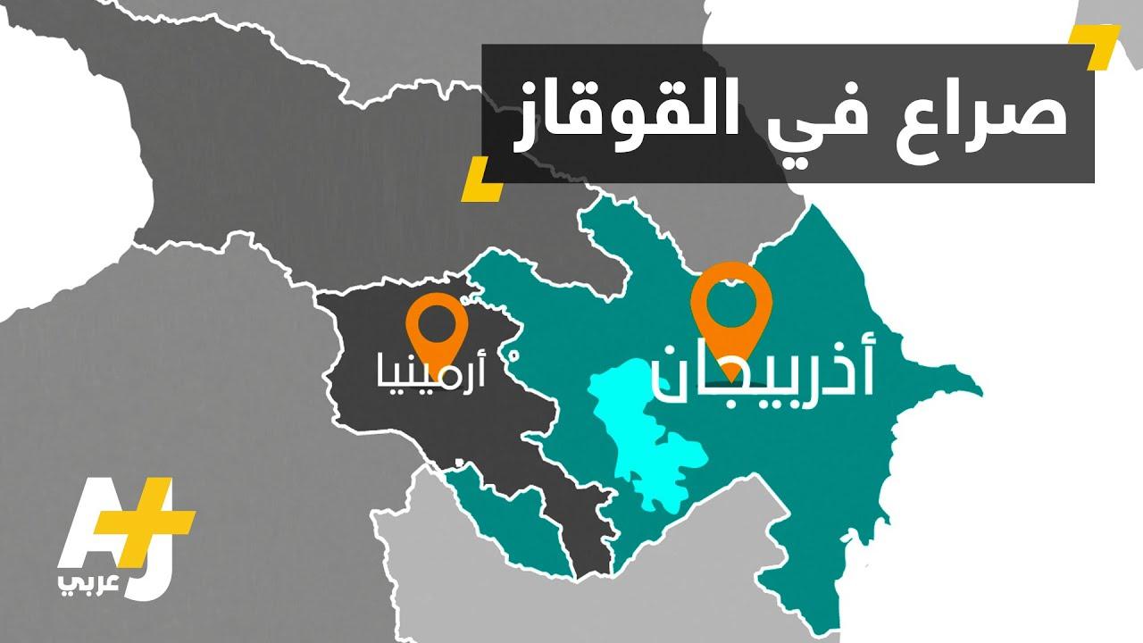 تجدد الإشتباكات الحدودية أرمينيا وأذربيجان maxresdefault.jpg