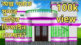 Small House Design For Bangladesh