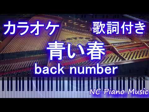 恋 歌詞 back number utaten
