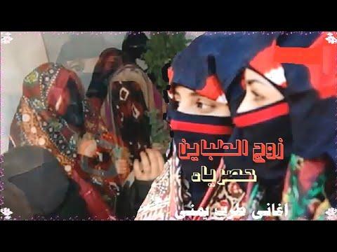 زوج الطبينة - اقوى اغنية يمنيه - احمد الادور وعلية - حصرية اسمع