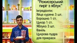 Рецепт от Александра Жеребко (Режиссерский пирог с яблоками)