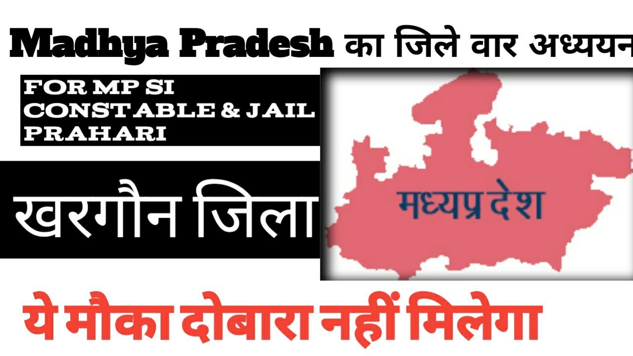 #JailPrahari Classes for MP constable Jail Prahari & MPSI !! KHARGONE !!म. प्र. का जिले वार अध्ययन