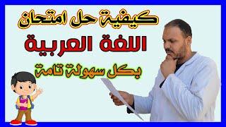 طريقة حل امتحان اللغة العربية