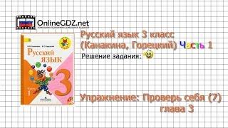 Задания проверь себя (7) для главы 3 - Русский язык 3 класс (Канакина, Горецкий) Часть 1
