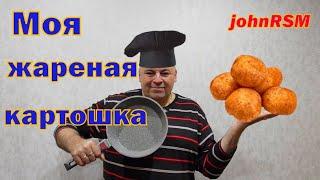 ГОТОВИМ Как я жарю картошку