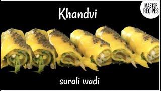 आसान तरिका खास टिप्स सुरळी वडी/ Gujarati Khandvi/ खांडवी/ Suralichi Vadi/ Maharashtrian snack recipe