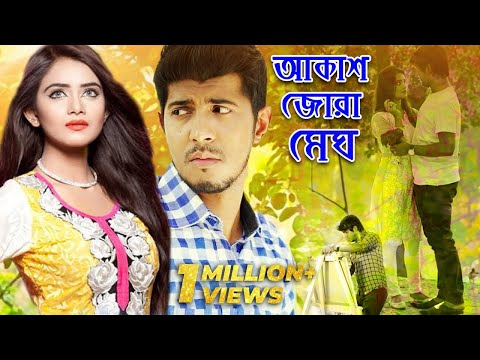 Akash Jora Megh   আকাশ জোরা মেঘ   Tawsif Mahbub   Tanzin Tisha   Rtv Drama Special
