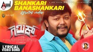Gimmick Shankari Banashankari Lyrical Ganesh Ronica Singh Arjun Janya Samy Pictures