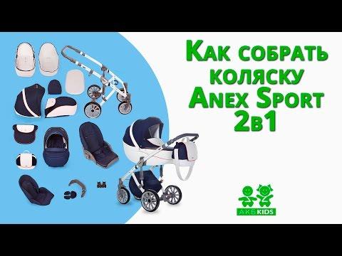 Как собрать коляску Anex Sport 2в1 (Анекс Спорт)?!
