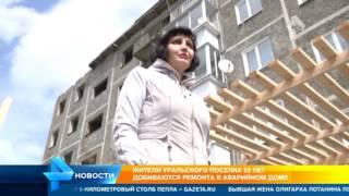 Жители аварийного дома под Екатеринбургом добиваются ремонта здания на протяжении 20 лет