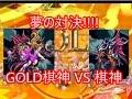 【将棋実況Live97】ついに夢の対決!!!☆GOLD棋神 VS 棋神☆【2016/12/11】