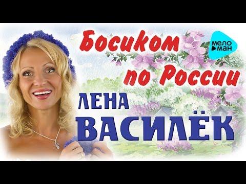Лена Василёк  -  Босиком по России   (Альбом 2015)