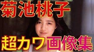 菊池桃子さんのグッズはコチラから あなたもYoutubeで収入アップ! 顔出...