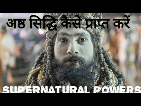 Super natural powers ko kaise prapt karie