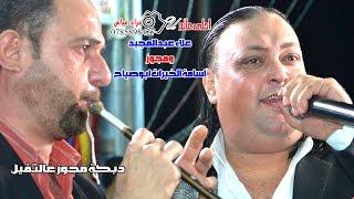 دبكة مجوز عالثقيل ♫ علاء عبدالمجيد وشاعر المجوز اسامة الخيرات ابوصياح ♪♪ 2017