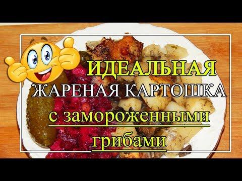 Как пожарить картошку с замороженными грибами и луком на сковороде