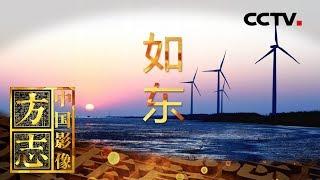 《中国影像方志》 第326集 江苏如东篇| CCTV科教