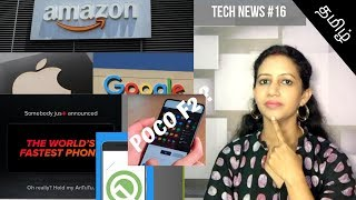 POCO F2 leaks, Redmi K20 pro fastest PUBG 400M, Huawei Mate X,Google Pixel 4  TechNews #16