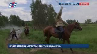 видео В Можайском районе прошел фестиваль исторической реконструкции