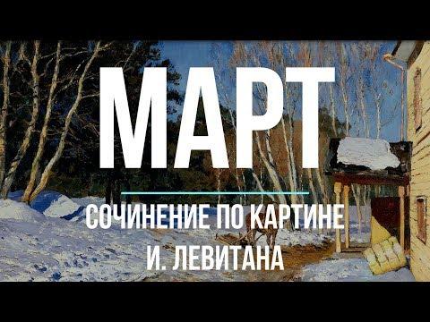 Сочинение по картине «Март» И. Левитана