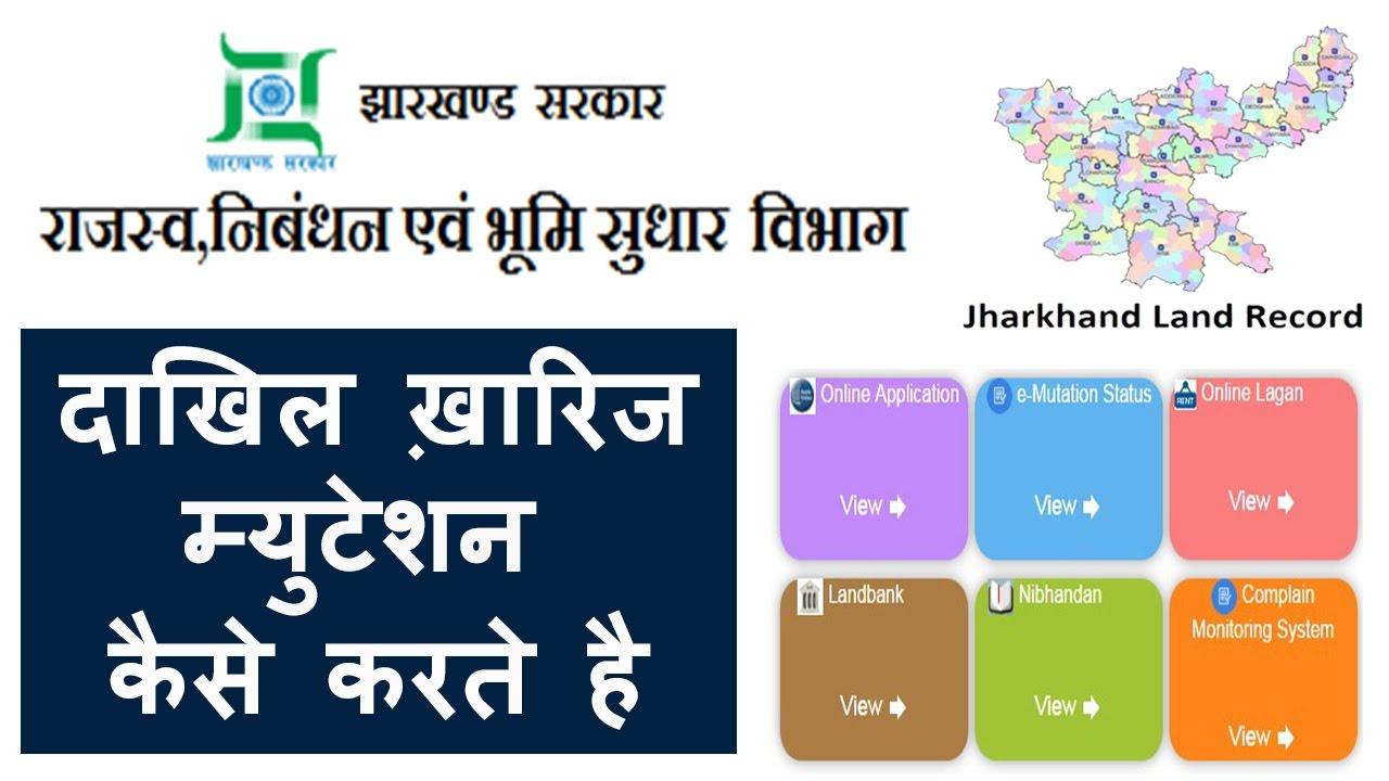Jharkhand jharbhoomi nic in Jharbhoomi Naksha,