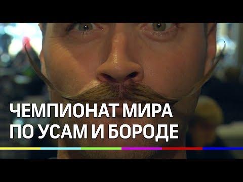 Лучшие усы и бороды показали на чемпионате Мира в Антверпене