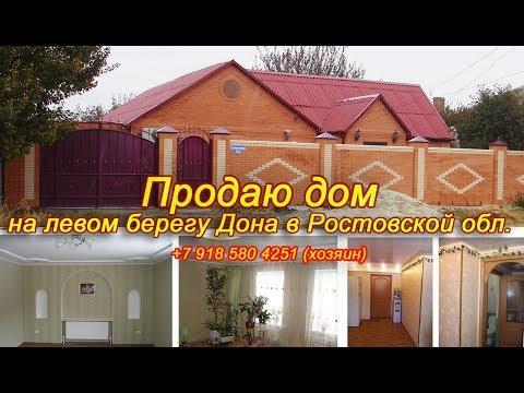 Продаю дом на левом берегу Дона в Ростовской области