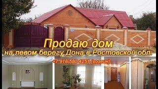 видео Недвижимость в Ростовской области