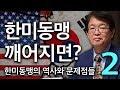 [이춘근의 국제정치 6회] 한미동맹 깨어지면?(2) 한미동맹의 역사와 문제점