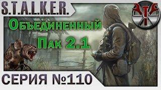 S.T.A.L.K.E.R. - ОП 2.1 ч.110 Второй, третий и четвертый день волны мутантов. Оружие монолита в Д6!