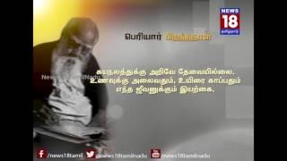 Thanthai Periyar Birthday Quotes 10 News18 TamilNadu